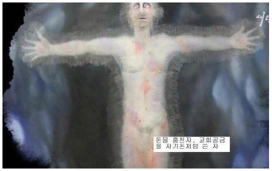 A young Korean artist taken to Hell_Picture 15