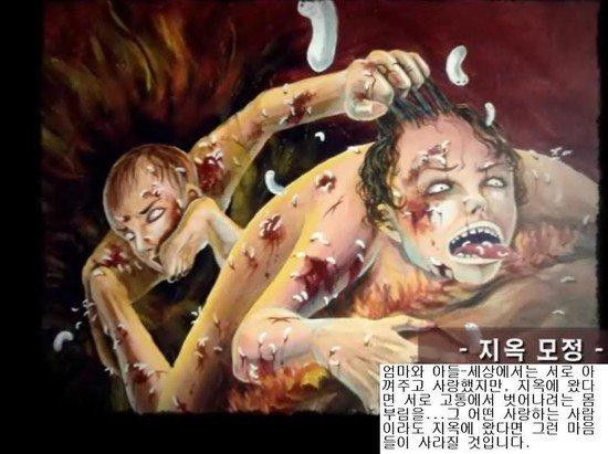 A young Korean artist taken to Hell_Picture 17