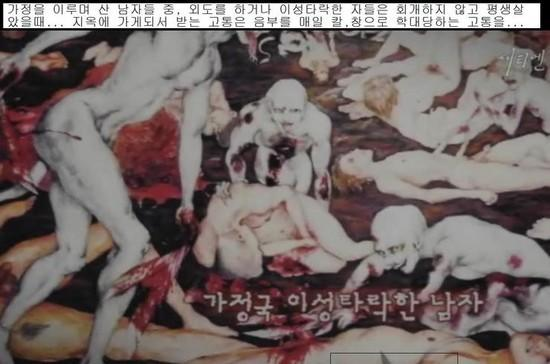 A young Korean artist taken to Hell_Picture 26