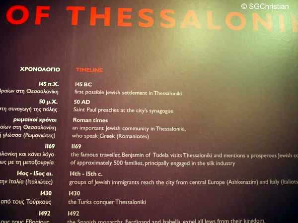 Poster at the 'The Jews at Thessaloniki' exhibition in the Archaeological Museum of Thessaloniki